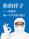 """你的样子:100个战""""疫""""故事-湖南电子音像出版社-湖南电台音乐之声"""
