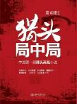 猎头局中局(第一部)-萧东楼-赞扬
