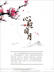 心照日月(基层法官的日常)-乔雅-李君泽