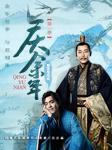 庆余年(多人小说剧)-猫腻-广场舞大妈