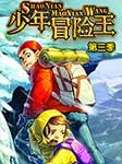 少年冒险王(第三季)-彭绪洛-口袋故事