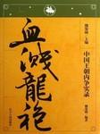 中国王朝内争实录:血溅龙袍-魏鉴勋-通灵