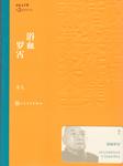 浴血罗霄(茅盾文学奖获奖作品)-萧克-人民文学出版社