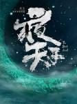 夜天子(网剧原著)-月关-建霆