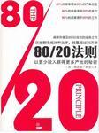 8020法则-佚名-shidai