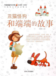 丑猫怪狗和端端的故事-佟希仁-顺歌