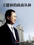 王健林的政商丛林-中信出版社-浩纬-佛行有声