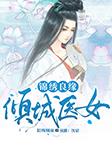 锦绣良缘:倾城医女-陌殇烟雨-演播沈倩,cv凤小鸣