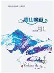 雪山魔笛-童恩正-中国科学技术出版社
