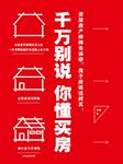 千万别说你懂买房-徐斌-中信书院