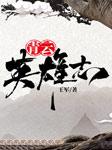 青云英雄志(王军演播)-王军-王军