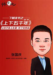 师小北之了就读书:上下五千年(第一季)-张国庆-张国庆