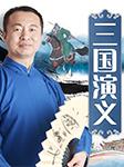 李庆丰文化评书:三国演义-罗贯中-李庆丰