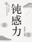 钝感力(解读)(渡边淳一励志大作 王俊凯倾情推荐)-[日]渡边淳一-回声FM