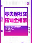 零失误社交搭讪指南-Chic高级顾问团-Chic高级顾问团