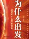 為什么出發——中國共產黨人的初心和使命-蔣文玲,呂紅波-仲維維