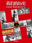 我们的历史·最恶的美:纳粹集权的精神大法-新历史合作社-北竹