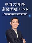 领导力修炼:高效管理十八步-肖凤德-前沿讲座
