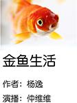 金鱼生活-杨逸-仲维维