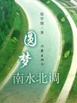 圆梦南水北调-赵学儒-悦库时光,韩涛
