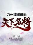九州缥缈录3:天下名将(江南作品)-江南-播音安可,呆小玖儿