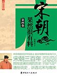 宋朝果然很有料·第四卷-张晓珉-马长辉