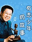 有志少年的故事-北京新声音文化传媒有限公司-李扬