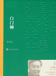 白門柳:全3冊(茅盾文學獎獲獎作品)-劉斯奮-人民文學出版社