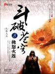 斗破苍穹(五)-天蚕土豆-蜡笔小勇