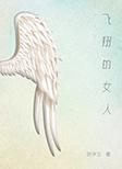 飞翔的女人-胡学文-石冰