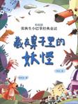 张秋生小巴掌经典童话系列:藏在鼻子里的妖怪-张秋生-柴少鸿