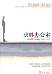 决胜办公室-赵林林-武懿隆