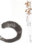 新宋(下)-阿越-凤天互动工作室
