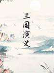 少儿版三国演义-公版-樊逸仁