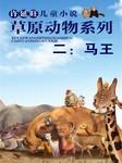许廷旺儿童小说草原动物系列(二):马王-许廷旺-晓寒