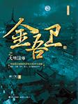 金吾卫之大明国师-柳三笑-现代推理馆