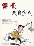 富豪来自穷人-王宇-风筝