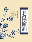 老鼠偷油-朱云,徐良忠-朱云(黄梅戏演员)