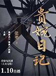貴婉日記(電視劇《天衣無縫》原著)-張勇-思有為