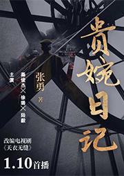 贵婉日记(电视剧《天衣无缝》原著)-张勇-思有为