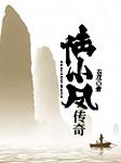 陆小凤传奇(古龙经典武侠)-古龙-追马