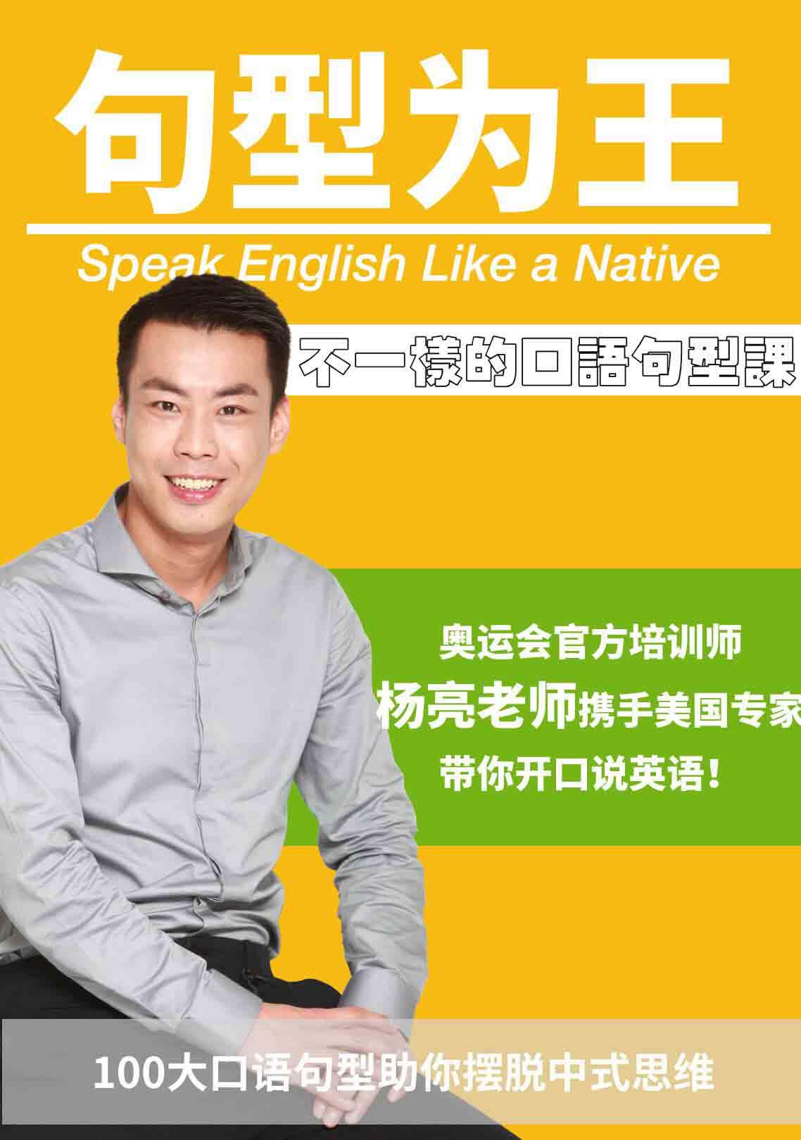 句型为王:不一样的英语口语句型课-杨亮讲英文-杨亮Young