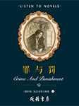 罪与罚-费奥多尔·米哈伊洛维奇·陀思妥耶夫斯基,布老虎系列丛书-布老虎系列丛书