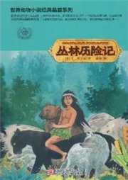 丛林历险记-吉卜林-方悦