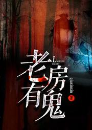 老房有鬼-qiuxinxin-曼珠儿