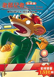 老鼠记者(第一季)-杰罗尼摩·斯蒂顿-二十一世纪出版社