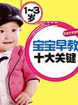 1-3岁宝宝早教十大关键-高钰彬-播音清泉