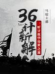 36计新解:听计谋学处世之道-琳琅智库-马骏