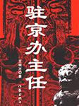 驻京办主任(全四册 会员免费)-王晓方-百川