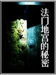 法门地宫的秘密-佚名-真心英雄影视
